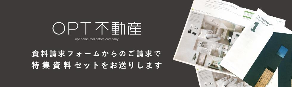オプトホーム分譲住宅プロジェクト 資料請求フォームからのご請求で特集資料セットをお送りします